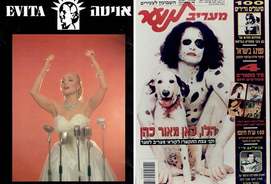 מימין: הזמר מאור כהן מאופר לכלב גיפסי, 1994. צילום: צביקי עשת. משמאל: EVITA, עם ריקי גל. צילום: מולה עשת