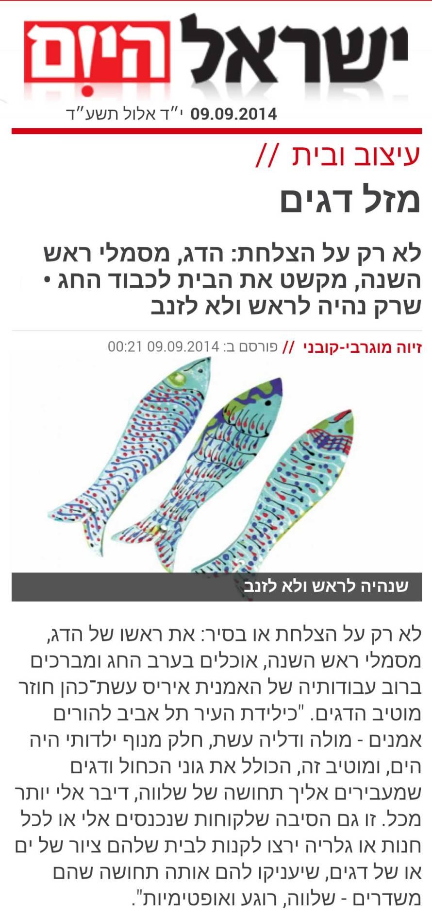 על אמנות הדגים. כתבה מתוך ישראל היום.